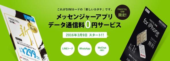 メッセンジャーアプリデータ 通信料0円サービス
