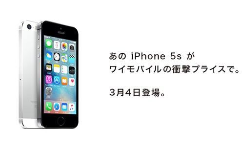 ワイモバイルからiPhone 5sが登場