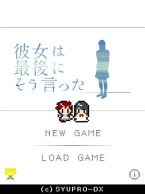 彼女は最後にそう言った アプリ ゲーム