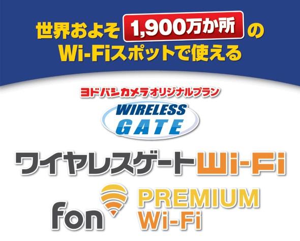 ワイヤレスゲート Wi-Fi Fon プレミアム Wi-Fi