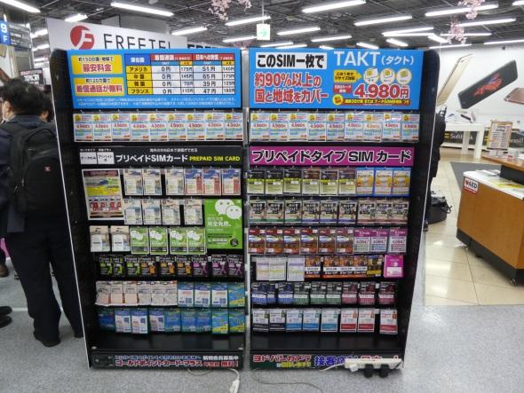 訪日客・外国渡航者向けプリペイドSIMカード