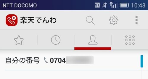 「070-4〜」が自分の電話番号
