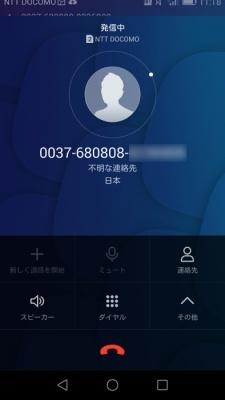 プレフィックス番号の「0037-68-」が自動的に付加され発信
