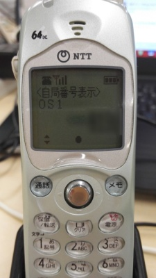 固定電話の番号は「03-6〜」