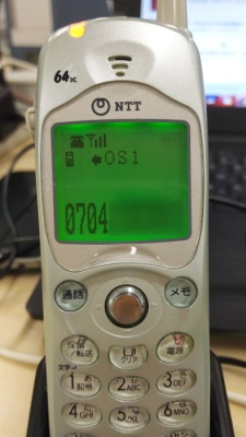 固定電話でも自分の番号だけが表示された