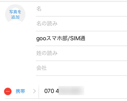 「070-4〜」の番号を、各スマホと固定電話に「gooスマホ部/SIM通」の名前で登録
