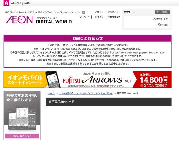 イオンモバイルの販売ページ