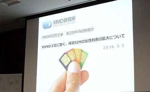 MMD研究所が最新調査データを基に勉強会を開催