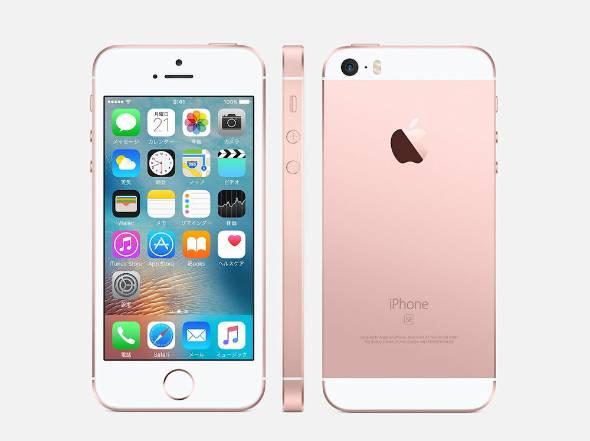 「iPhone SE」は3月24日に予約開始、31日の発売です