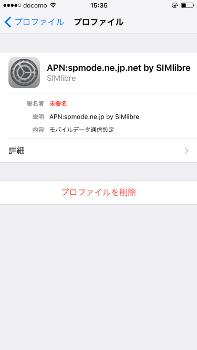 他キャリアのiPhoneから乗り換える場合などはすでにインストールされているAPN設定プロファイルを削除
