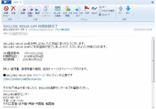 登録したメールアドレスに利用開始の案内メールが届く