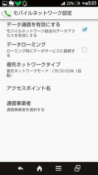 Androidでは「設定」画面からAPNを設定できる