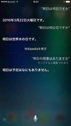 Appleのパーソナルアシスタント「Siri」