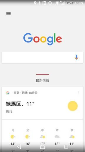 「Google Now」の画面