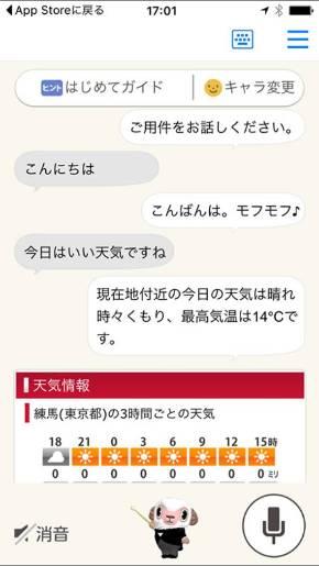 NTTドコモの「しゃべってコンシェル」