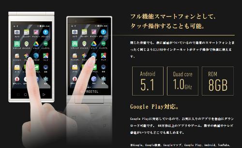 タッチ操作やGoogle Playからアプリのダウンロードも可能