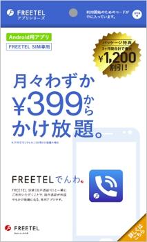 FREETELでんわ/FREETELでんわ for iPhone