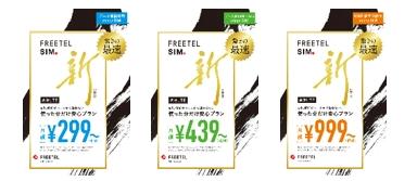 FREETEL SIM メッセンジャーアプリ データ通信料0円サービス