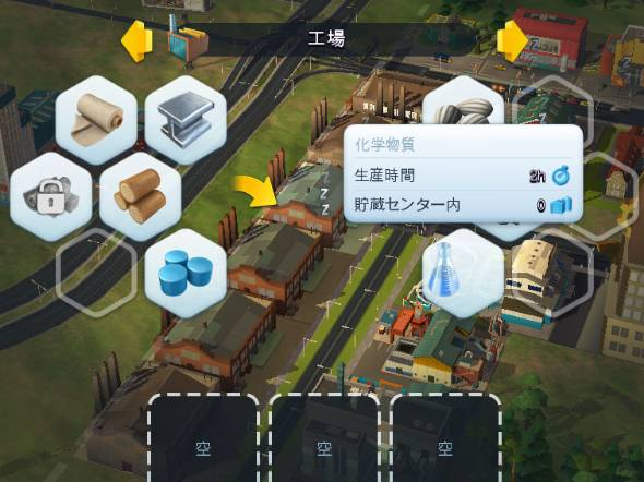 iPhone版の「SimCity BuildIt」