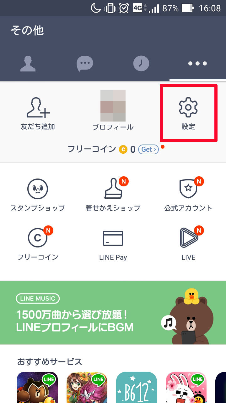 line pad 版 android