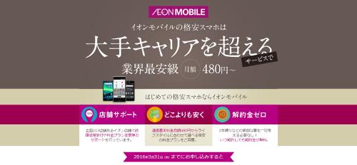 「イオンモバイル」が2月26日よりサービスを開始