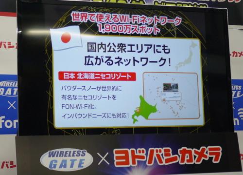 「FON」の世界200か国以上、1900万か所のWi-Fiアクセスポイントに対応