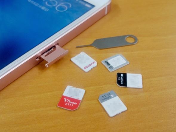 SIMを抜き挿ししつつ検証