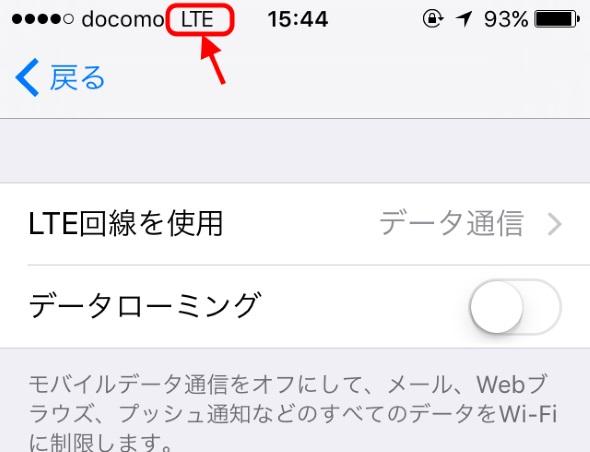 ドコモのSIMでは「LTE」表示が
