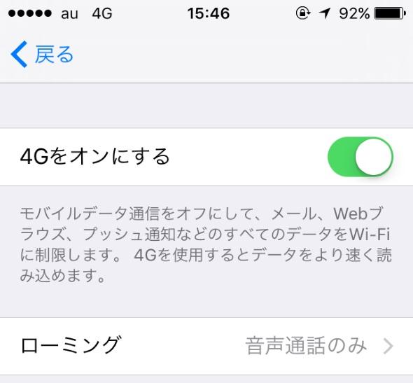 VoLTE対応SIMの場合の「モバイルデータ通信のオプション設定」