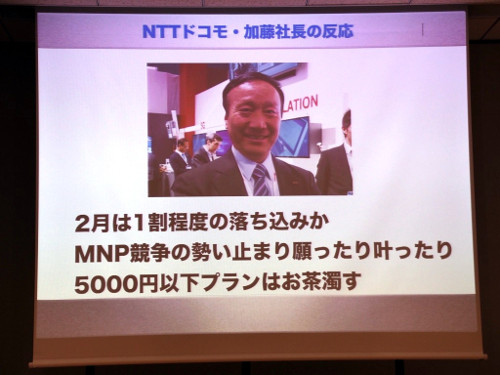 NTTドコモ・加藤社長の反応