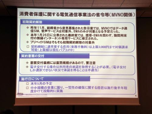 消費者保護に関する電気通信事業法の省令等(MVNO関係)