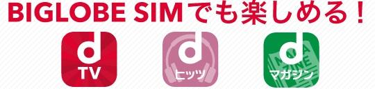 BIGLOBE SIMユーザー向けに「dTV」「dヒッツ」「dマガジン」を販売