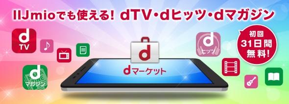 IIJmioユーザー向けに「dTV」「dヒッツ」「dマガジン」を販売