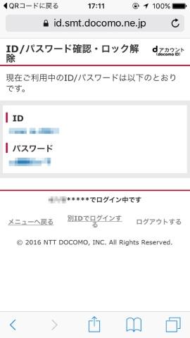 dアカウントのID確認画面(その3)
