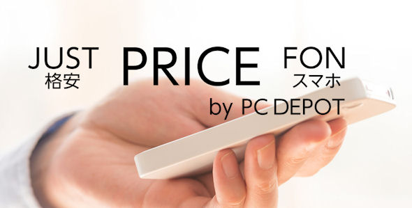 JUST PRICE FON