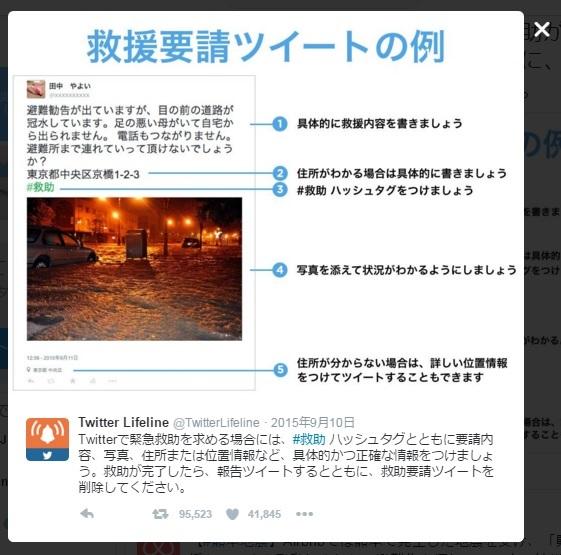 地震 救助 Twitter