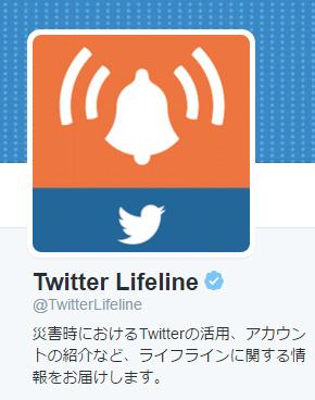 Twitter Lifeline