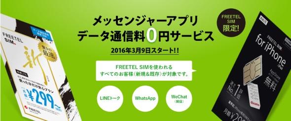 FREETEL SIMの通信料無料サービス