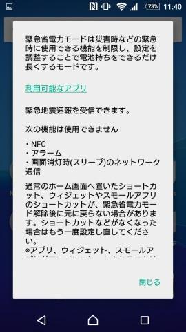 ソフトバンクの「Xperia Z5」の注意事項
