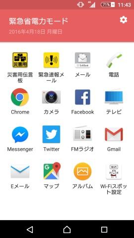 ソフトバンクの「Xperia Z5」の緊急省電力モード画面