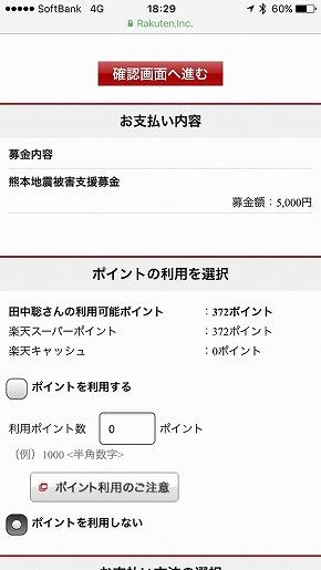 寄付、募金