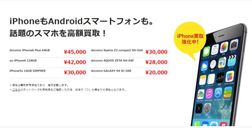 現在はiPhoneの買取を強化