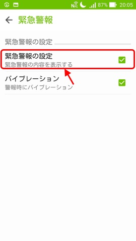ZenFone Zoomの設定