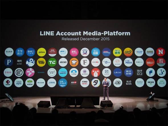 LINEアカウントメディアプラットフォーム