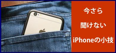 iPhoneの小技