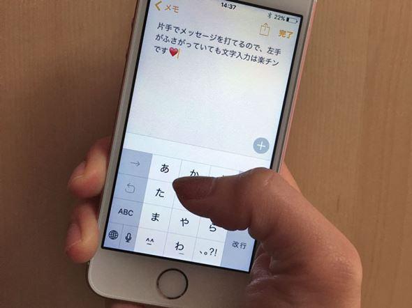 iPhone SEのキーボード
