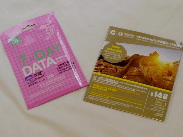 香港と中国本土で使ったプリペイドSIMカード
