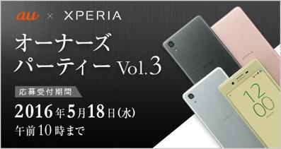 au × Xperia オーナーズパーティー Vol.3
