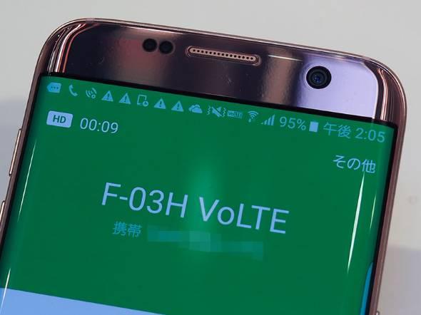 ドコモの「VoLTE(HD+)」