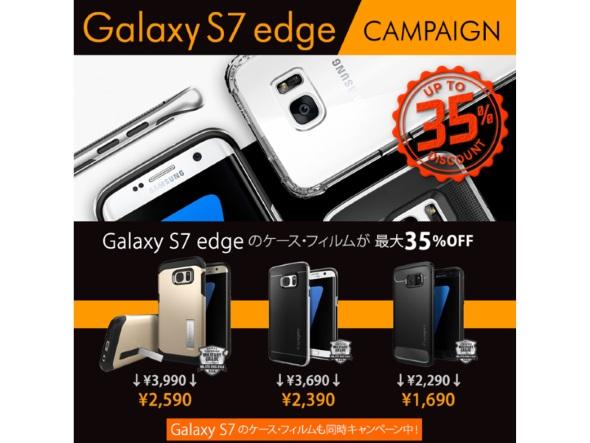 Galaxy S7 edge用ケースのセール